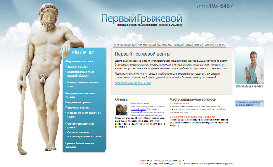 gryzha-center.ru (старый сайт)