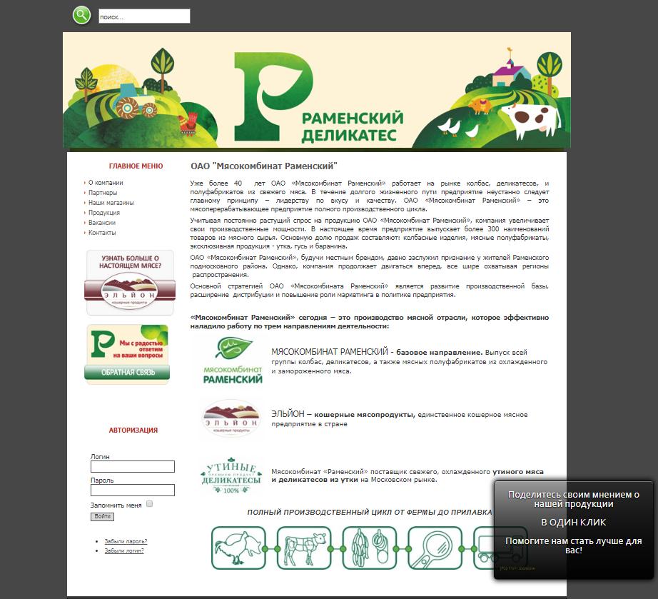 ramen.ru (старый сайт)
