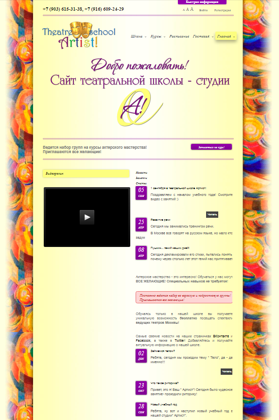 theatre-artist.ru (старый сайт)