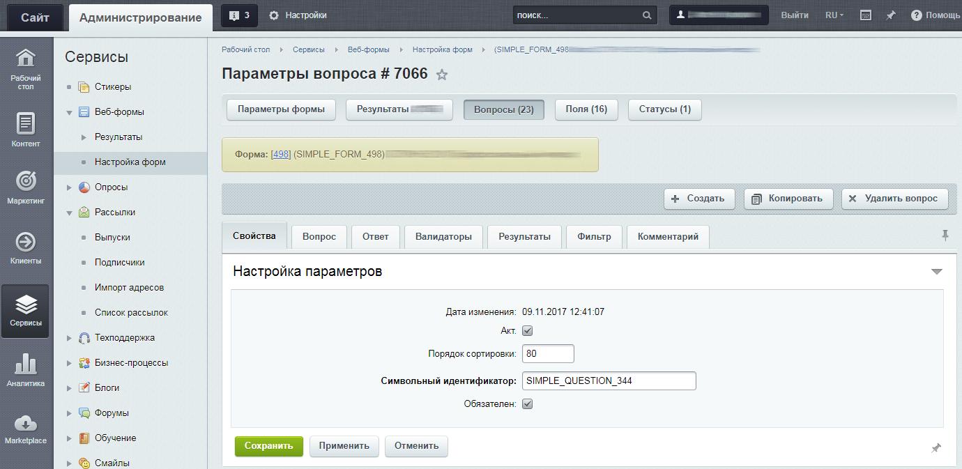 Обновление данных в отдельном результате заполнения формы Битрикс через Bitrix API