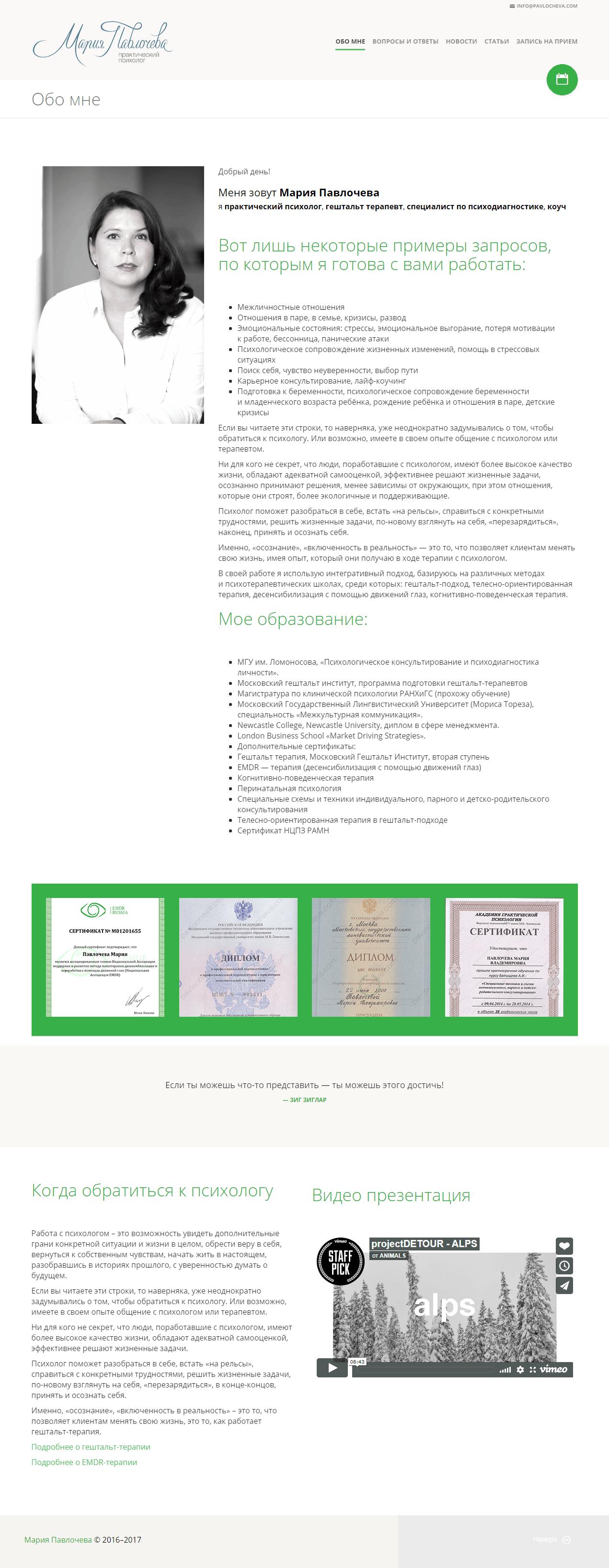 Создание сайта Практикующего психолога