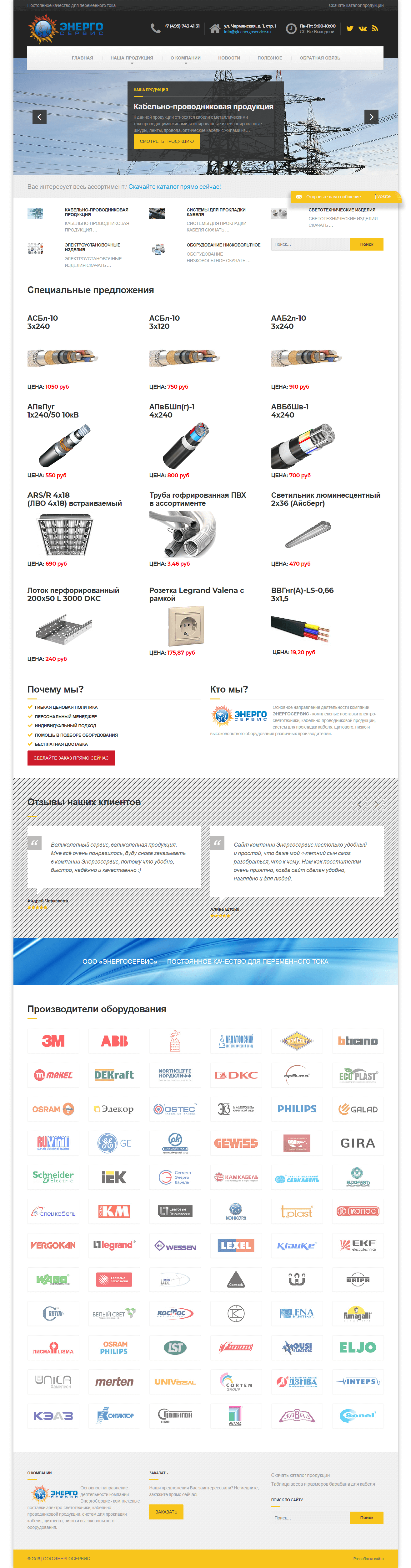 www.gk-energoservice.ru