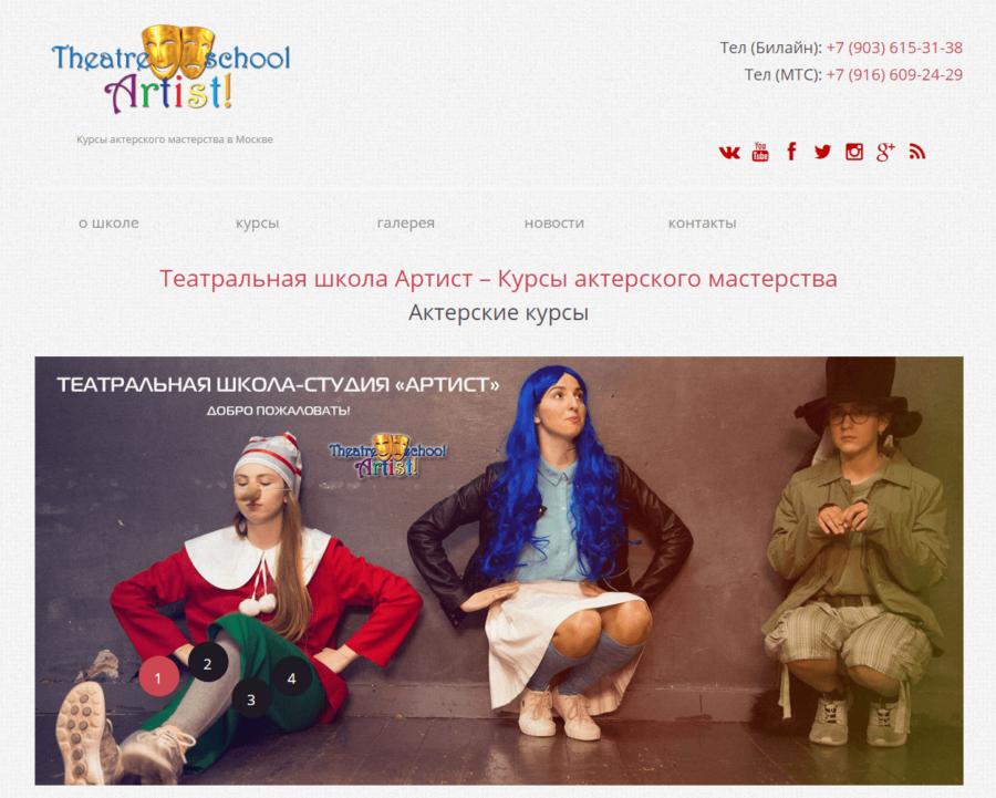 theatre-artist.ru