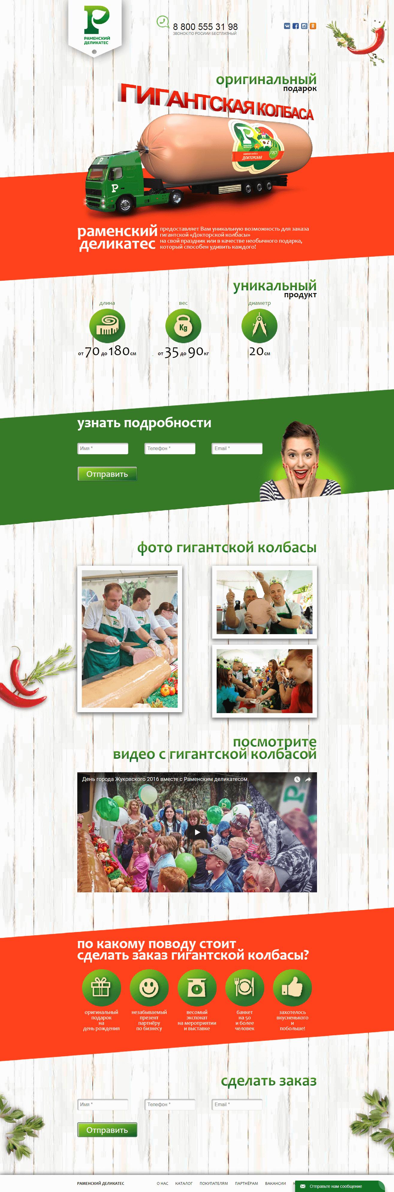 Разработка лендинга Гигантская колбаса Раменского деликатеса