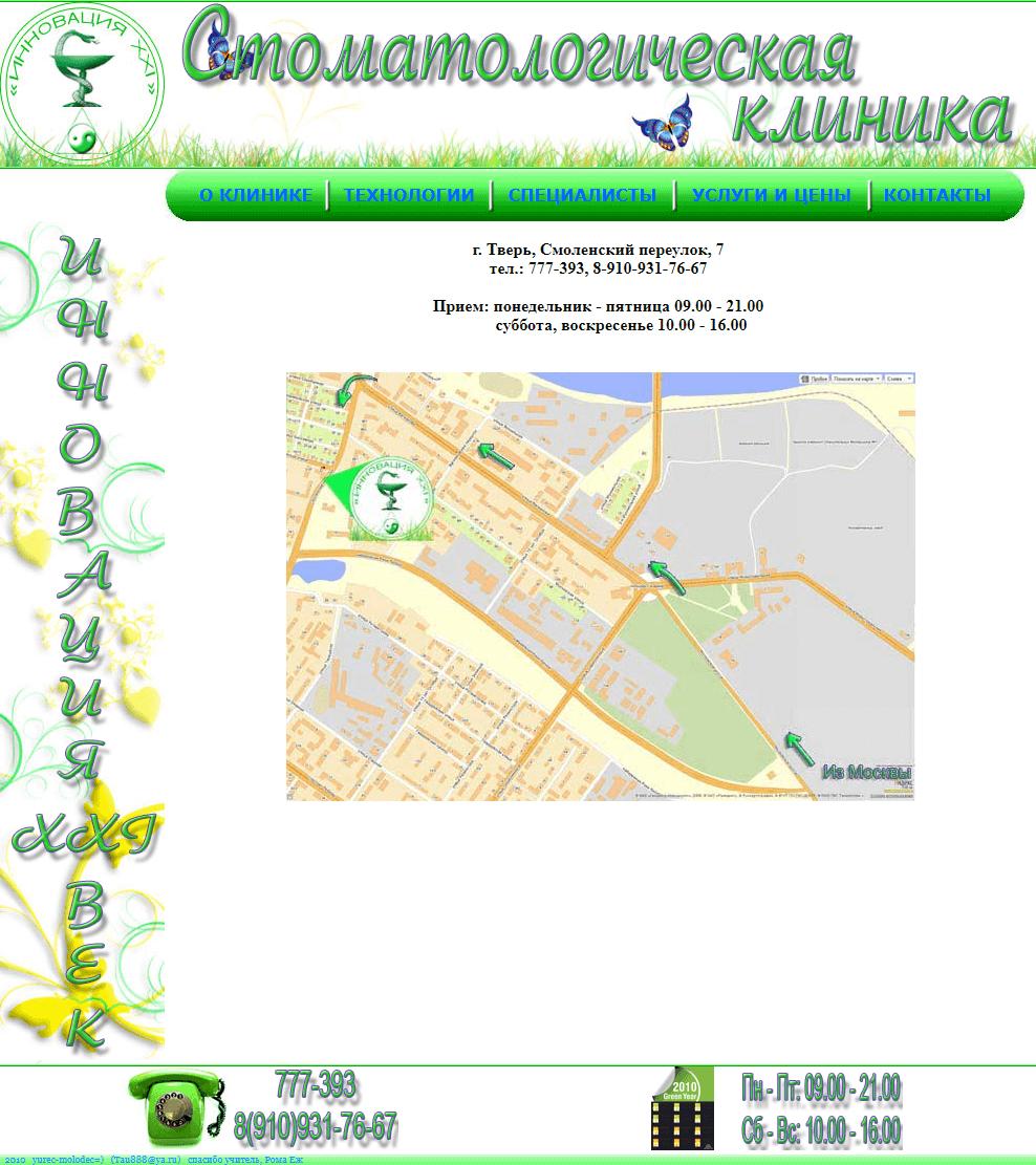 innovation-stom.ru (старый сайт)