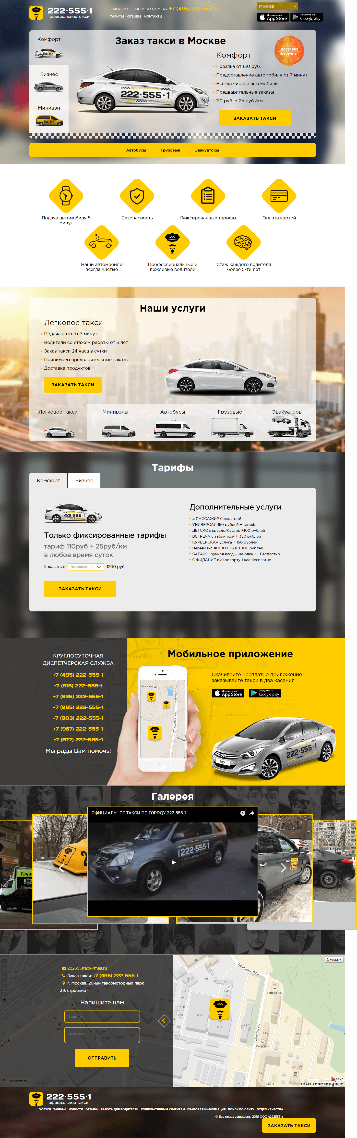 Разработка сайта Такси 2225551