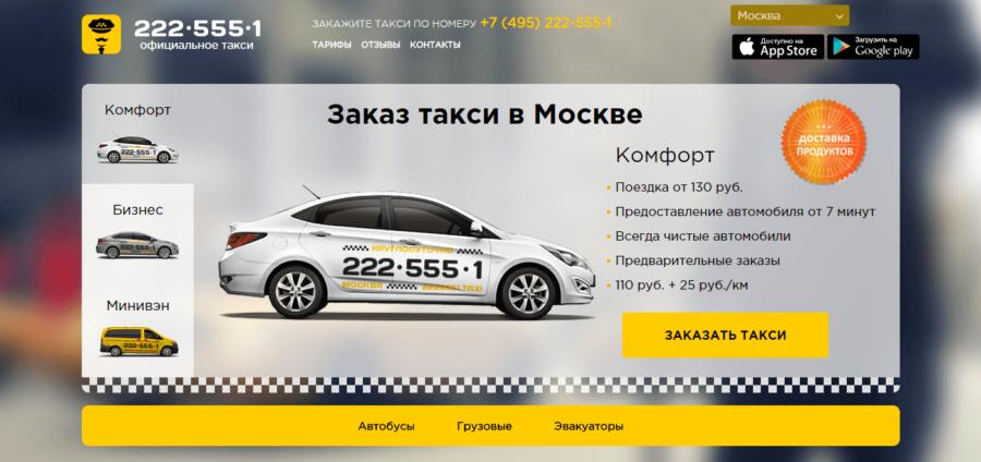 2225551.taxi
