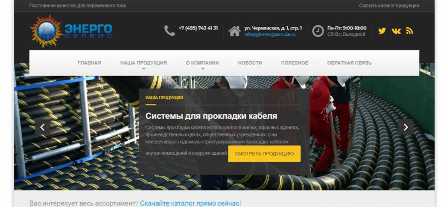 gk-energoservice.ru