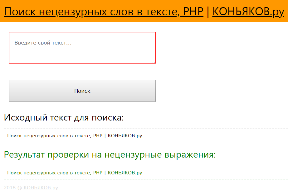 php-obscene-censor-rus