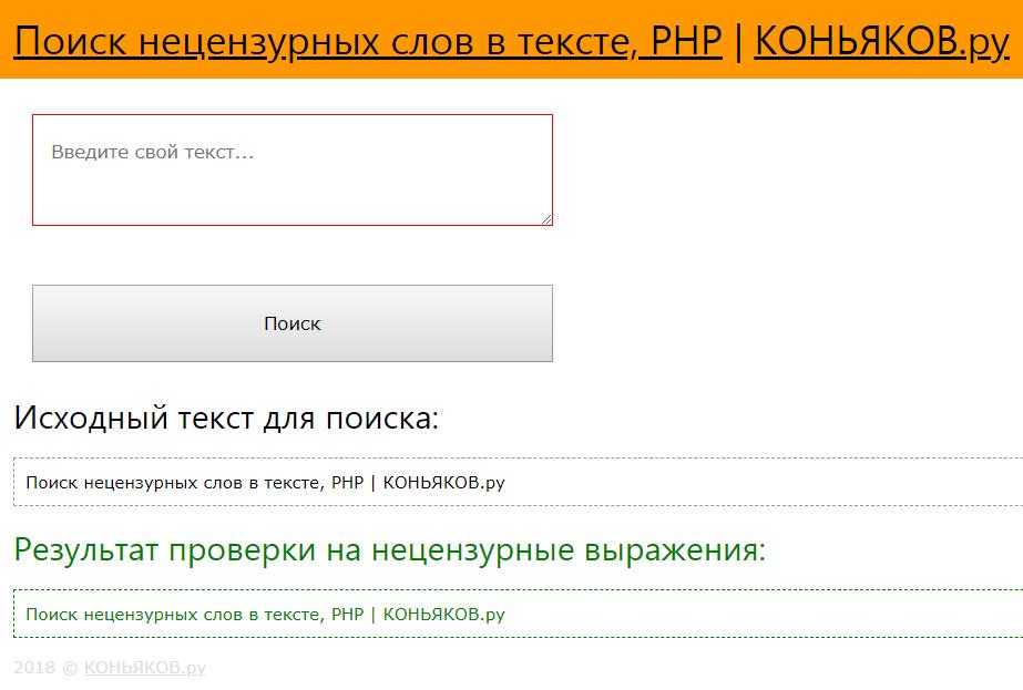 php-obscene-censor-rus